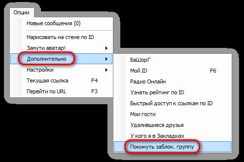 Покинуть группу Браузер ВКонтакте