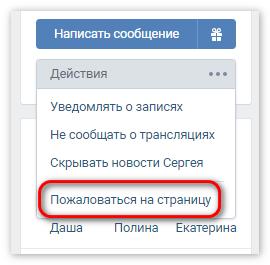Пожаловаться на страницу ВКонтакте