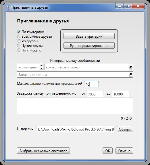 Приглашение в друзья Viking Botovod