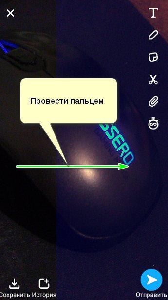 Провести пальцем Snapchat