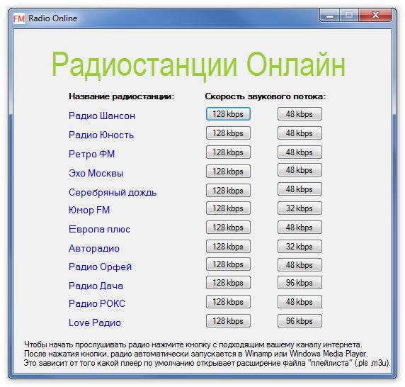 Радиостанции Браузер ВКонтакте