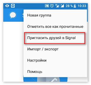Рассказать о Signal