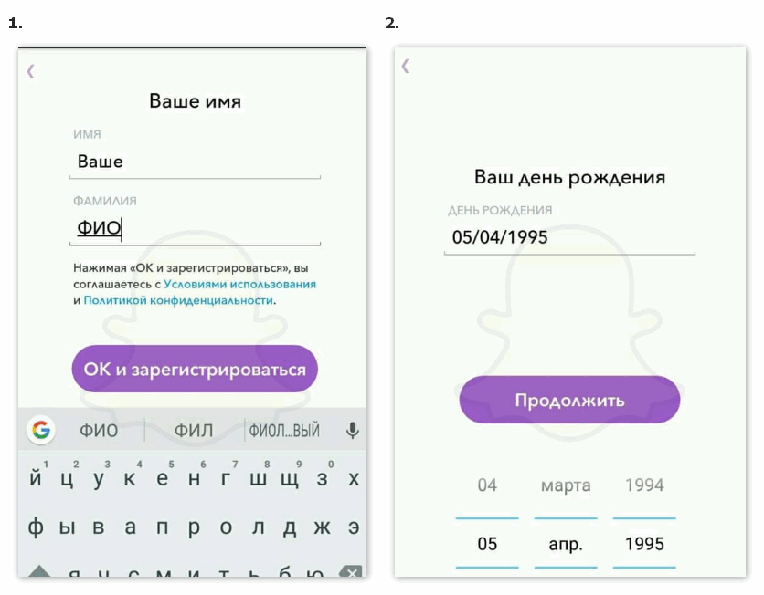 Регистрация имя Snapchat