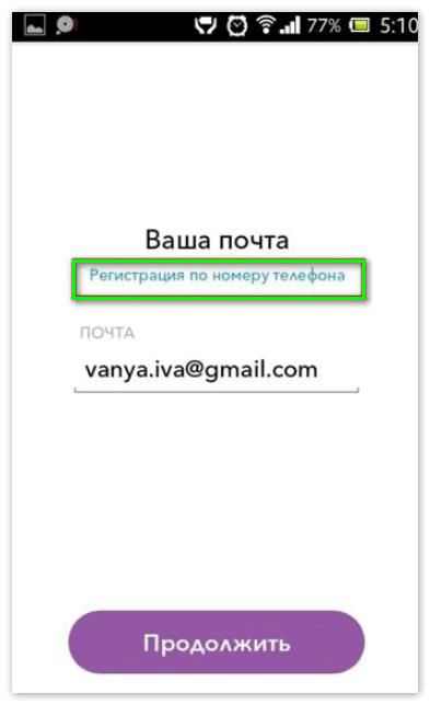 Регистрация почта