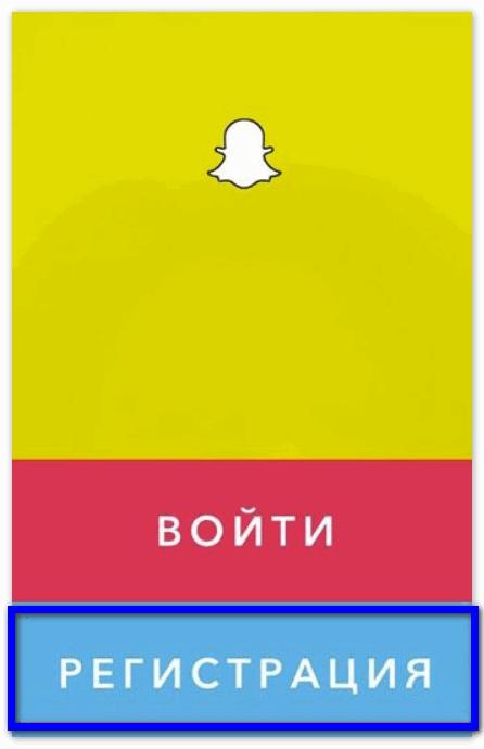 Регистрация Snapchat