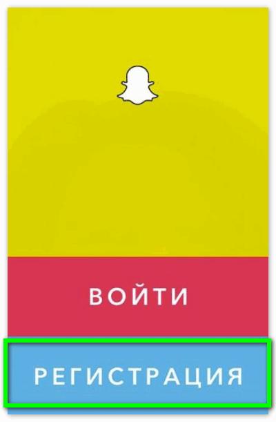 Регитрация Snapchat