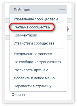 Реклама сообщества ВКонтакте