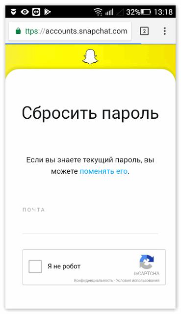 Сбористь Snapchat