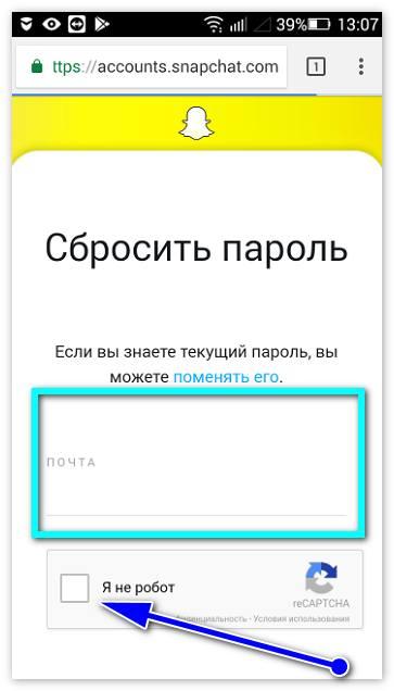 Сбросить Snapchat