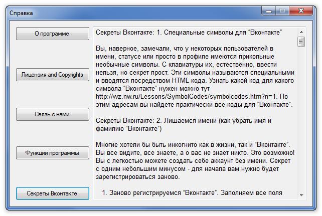 Секреты ВКонтакте Браузер ВКонтакте