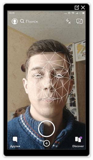 Сетка в Snapchat
