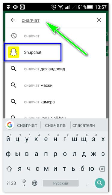 скачать Snapchat