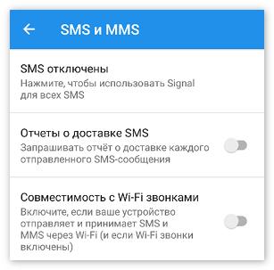SMS и MMS