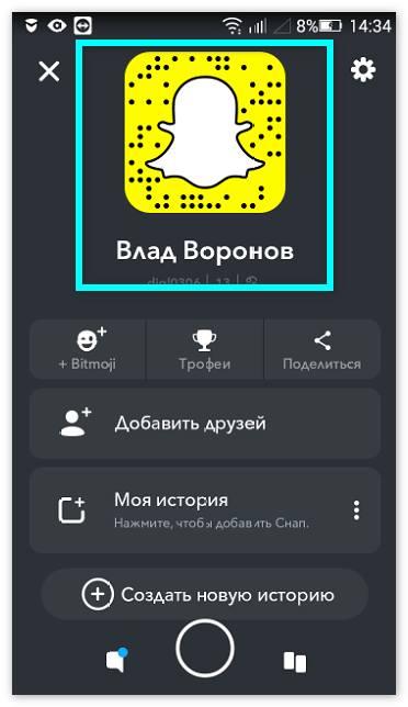 Снапкод Snapchat