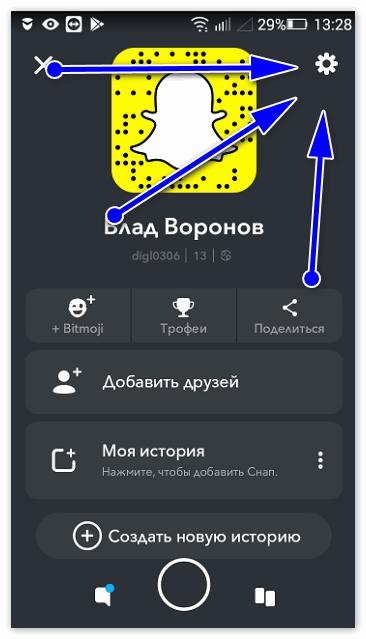 Сохранить Snapchat