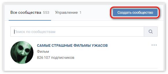Создать сообщество ВКонтакте