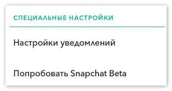 Спец настройи Snapchat