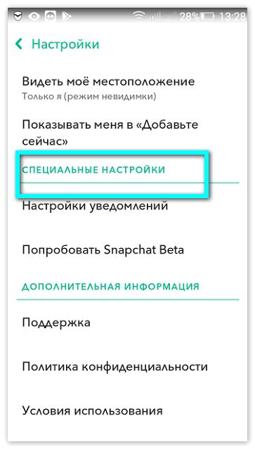 Специальность Snapchat