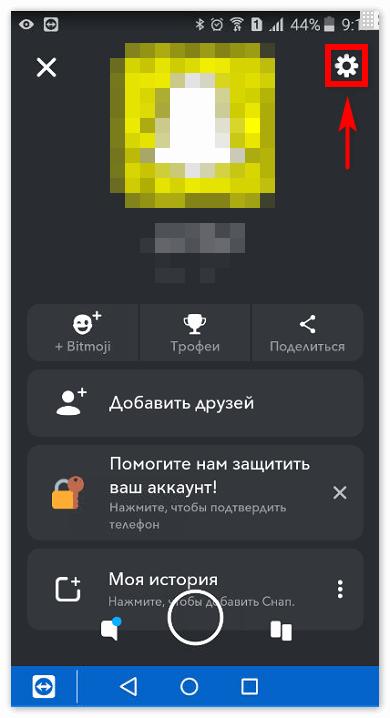 Свойства аккаунта в Snapchat