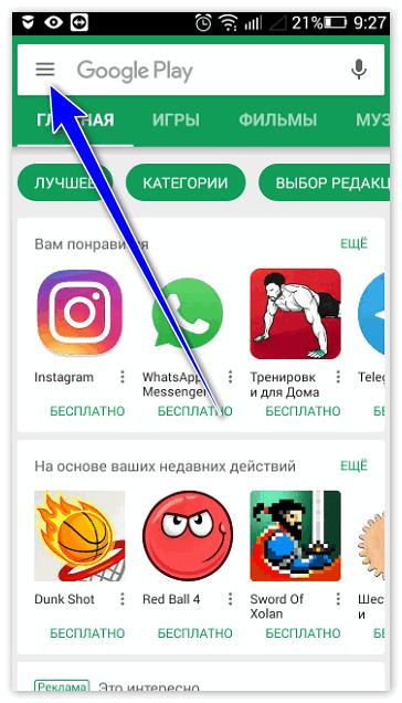 Три палочки Snapchat