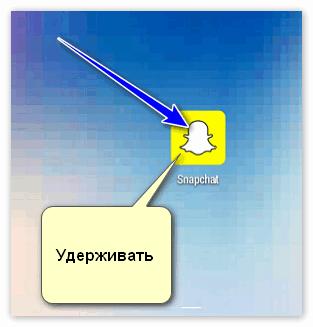 Удерживать Snapchat