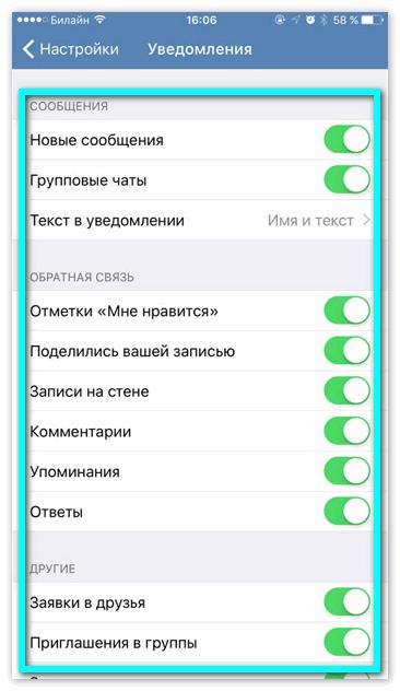 Уведомления айфон Snapchat