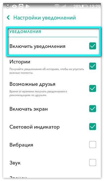 Уведомления Snapchat