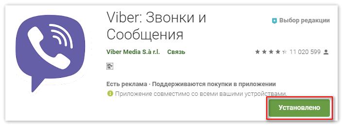 Вайбер + на гугл плей