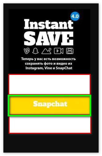 Вход Snapchat