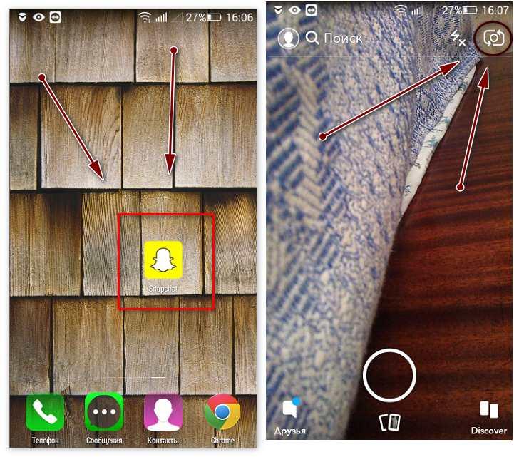 Вход в приложение в Snapchat