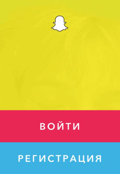 Вход в Snapchat
