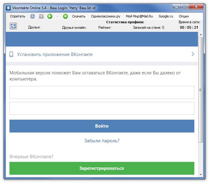 Вход в учетную запись Браузер ВКонтакте