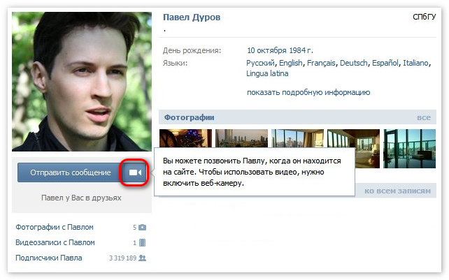 Видео звонок ВКонтакте
