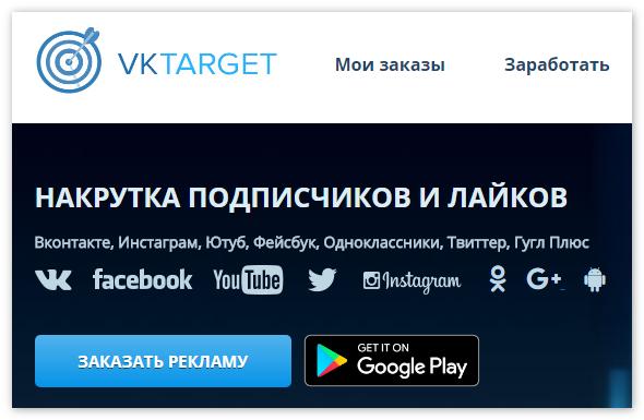 VK Target