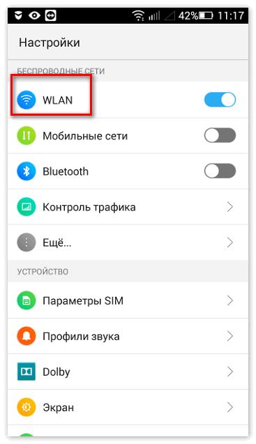 Влан Snapchat