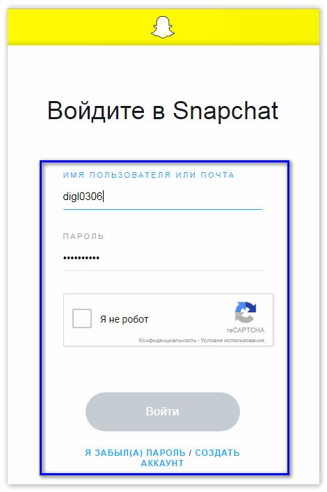 Войти Snapchat