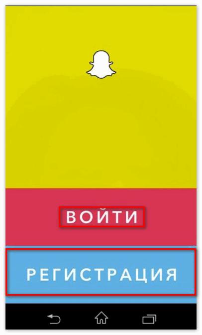 Войти в Snapchat