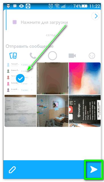 Выбор и отправка Snapchat