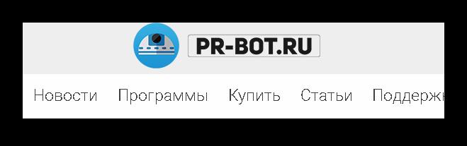 Выбор программы на сайте PR-BOT.RU