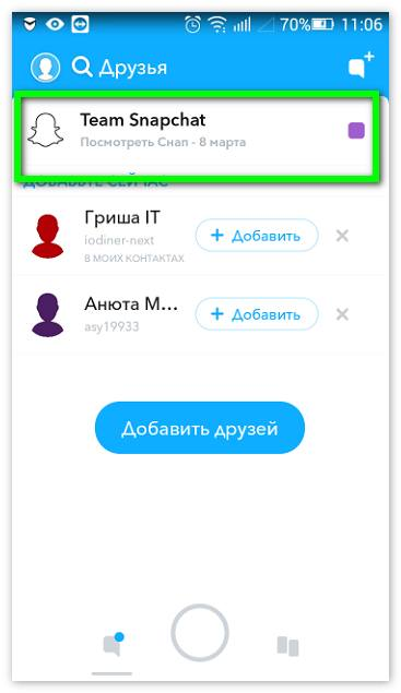 Выбрать друга Snapchat