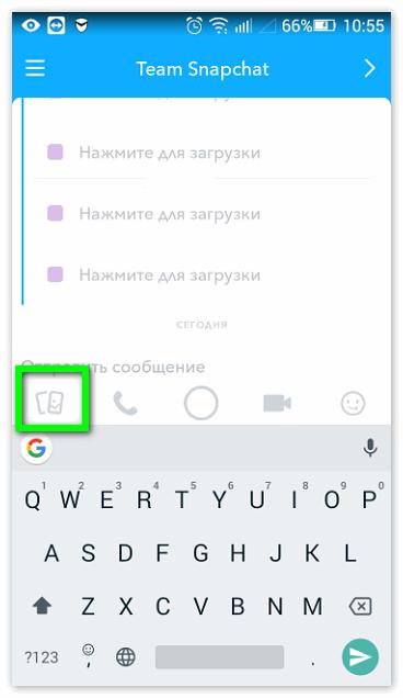 Выбрать галерею Snapchat