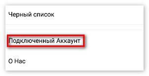Выбрать пункт Подключенный аккаунт
