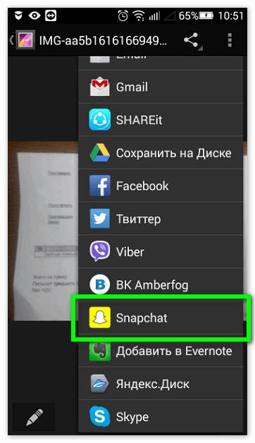 Выбрать Snapchat