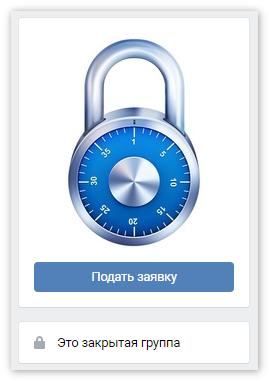 Закрытая группа ВКонтакте