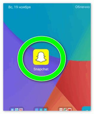 запуск Snapcha
