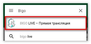 Bigo Live в строке поиска