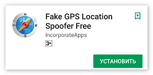 Fake GPS Locatoin Spoofer Free