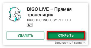 Открыть Bigo Live