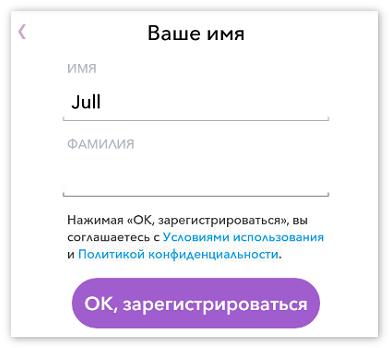 Регистрация нового пользователя в Snapchat