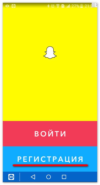 Регистрация в Snapchat